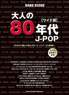 バンド・スコア 大人の80年代J-POP[ワイド版]