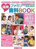 福岡・ファミリーのための歯科BOOK