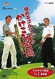 NHK趣味悠々 悩めるゴルファーのかけこみ道場 1 [DVD]