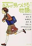 きみが見つける物語    / 角川文庫編集部 のシリーズ情報を見る