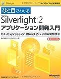 ひと目でわかるMicrosoft Silverlight 2アプリケーション開発入門 (マイクロソフト公式解説書)