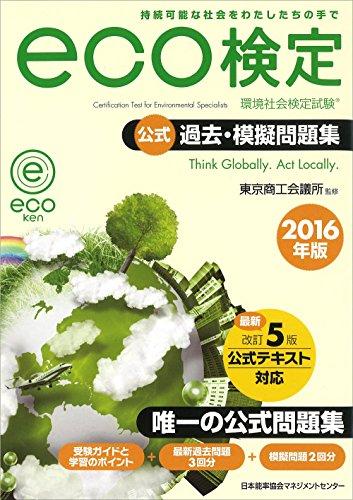 2016年版 環境社会検定試験eco検定公式過去・模擬問題集
