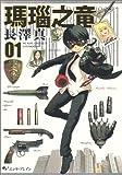 瑪瑙之竜 1巻 (ビームコミックス)