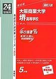 赤本185 大阪商業大学堺高等学校 (24年度受験用)