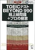 CD-ROM付 [新装版]TOEIC(R)テスト BEYOND 990 超上級問題+プロの極意