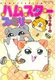 ハムスターファミリー (あおばコミックス―動物シリーズ (212))