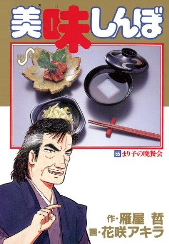 美味しんぼ(55) (ビッグコミックス)