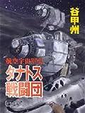 航空宇宙軍史 タナトス戦闘団 (中公文庫)