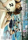 女子高のプールに睡眠○を混入し絶対起きないスク水女生徒15人の身体をジックリもてあ女子高のプールに睡眠○を混入し絶対起きないスク水女生徒15人の身体をジックリもてあそぶド変態教師の体育の時間 [DVD]