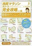 市民マラソン・全コース完全攻略DVD 番外編-都内ランニング・スポット-