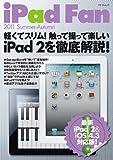 iPad Fan 2011 Summer-Autumn (マイコミムック) (MYCOMムック)