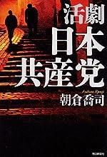 活劇 日本共産党