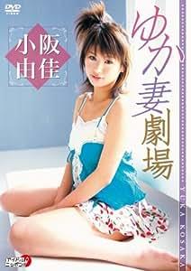 小阪由佳 ゆか妻劇場 [DVD]