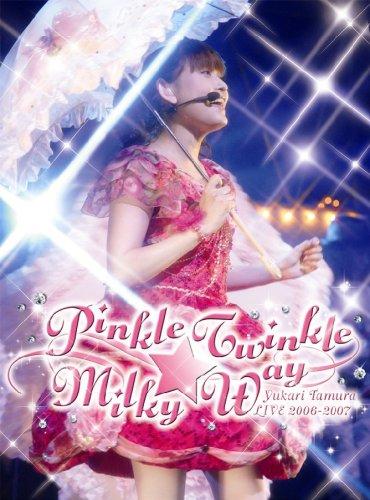田村ゆかり Live 2006-2007*Pinkle Twinkle ☆ Milky Way* [DVD] 田村ゆかり キングレコード