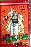 あかてん教師梨本小鉄 3 (ジャンプコミックス)
