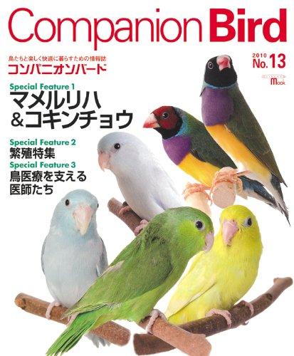 Companion Bird No.13 (2010)―鳥たちと楽しく快適に暮らすための情報誌