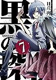 黒の探偵 7巻 (デジタル版ガンガンコミックス)