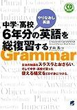 中学高校6年分の英語を総復習するCDなしバージョン