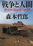戦争と人間 歴史が語る20の教訓 (PHP文庫)