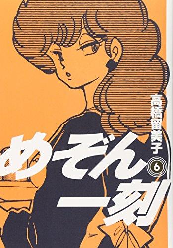 めぞん一刻 6 (ビッグコミックス)