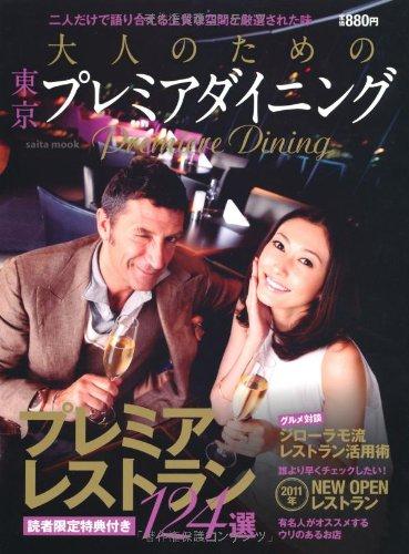 大人のための東京プレミアダイニング―二人だけで語り合える上質な空間と厳選された味 (saita mook)