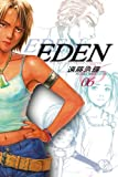 Hiroki Endo Eden: It's an Endless World!: v. 6