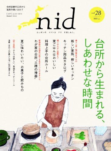 nid vol.28―ニッポンのイイトコドリを楽しもう。 台所から生まれる、しあわせな時間 (Musashi Mook)