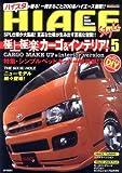 HIACE Style Vol.5 (5) (CARTOP MOOK)