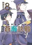 新装版 蒼海訣戰 8 (電撃ジャパンコミックス)