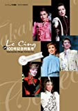 Le Cing通巻100号記念特集号―Takarazuka Stage Collection (タカラヅカMOOK)