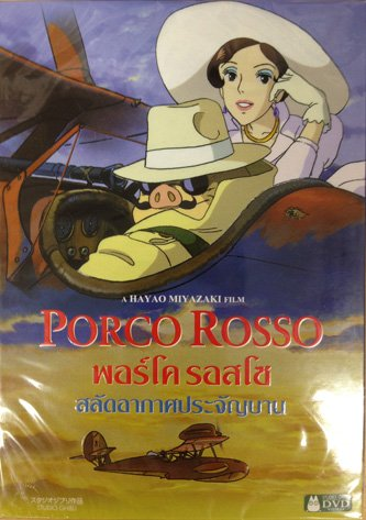 Studio Ghibli DVD ☆ [Red pig] PORCO ROSSO ☆ Japan and Thailand language learning ☆ language learning language to best Japan to watch OK [DVD]
