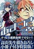 あまつき(22) 特装版: IDコミックス/ZERO-SUMコミックス