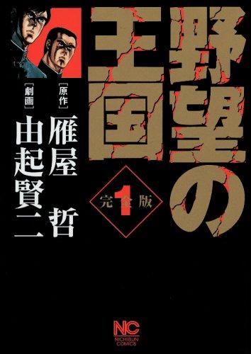 野望の王国 1 完全版 (ニチブンコミックス)