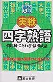 高校入試実戦四字熟語−慣用句・ことわざ・故事成語