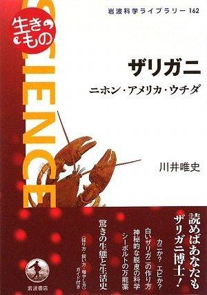 ザリガニ―ニホン・アメリカ・ウチダ (岩波科学ライブラリー)