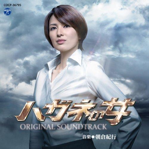 テレビ朝日系木曜ドラマ「ハガネの女 season2 オリジナルサウンドトラック」