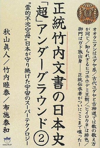 """正統竹内文書の日本史「超」アンダーグラウンド2 """"霊的不沈空母""""日本が守り続けた宇宙のスーパーテクノロジー"""