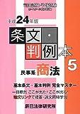 条文・判例本〈5〉民事系商法〈平成24年版〉