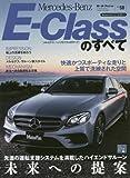 MercedesーBenz EーClassのすべて (モーターファン別冊 インポートシリーズ Vol. 58)