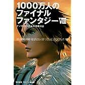 1000万人のファイナルファンタジー8―インターネット上の攻略日誌