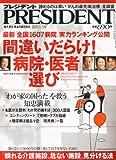 PRESIDENT (プレジデント) 2011年 1/3号 [雑誌]