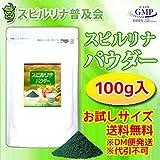 スピルリナ100%【スピルリナパウダー(粉末) 100g】(約2週間分)