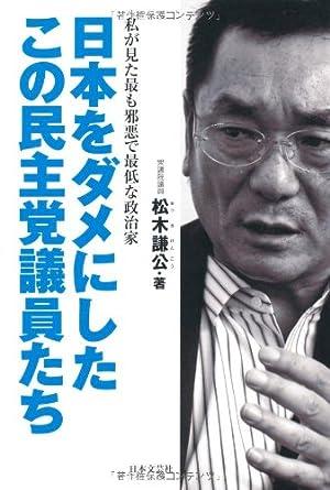 日本をダメにしたこの民主党議員たち 松木 謙公 (著)