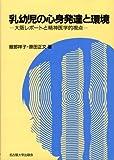 乳幼児の心身発達と環境―大阪レポートと精神医学的視点