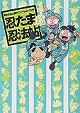 忍たま乱太郎アニメーションブック 忍たま忍法帖 とくもり!