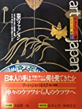 やきものと漆―器のファッション (日本の美と文化art japanesque (17))