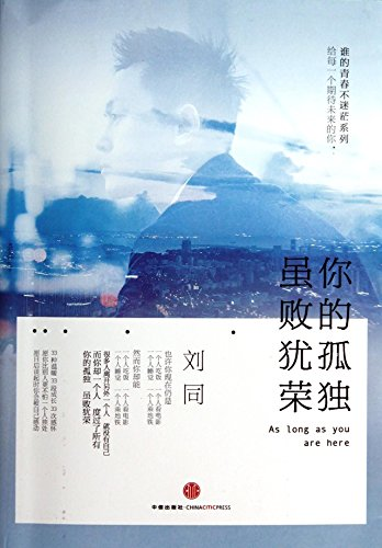 as-long-as-you-are-here-2-chinese-edition