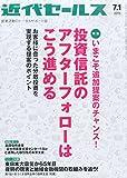 近代セールス 2015年 7/1号 [雑誌]