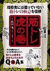 筋トレ虎の巻―指導書には載っていない筋トレの極意を伝授 (B・B MOOK 1068)
