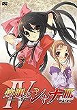 灼眼のシャナII 第IV巻 [DVD]